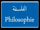دروس-مادة-الفلسفة-الثانية-باكالوريا-علوم-فيزيائية-141x106
