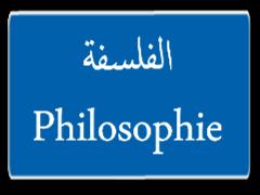 دروس-مادة-الفلسفة-الثانية-باكالوريا-علوم-فيزيائية