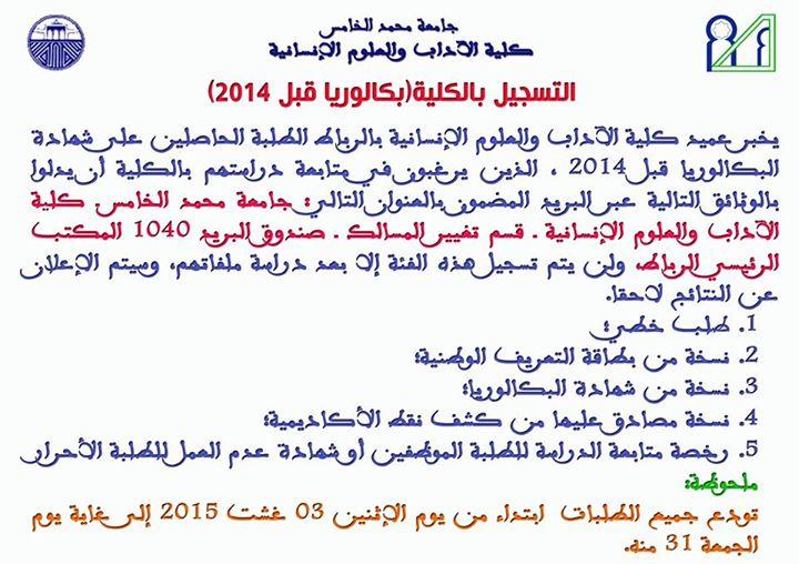إفتتاح التسجيل بجامعة محمد الخامس كلية الآداب والعلوم الإنسانية بالرباط