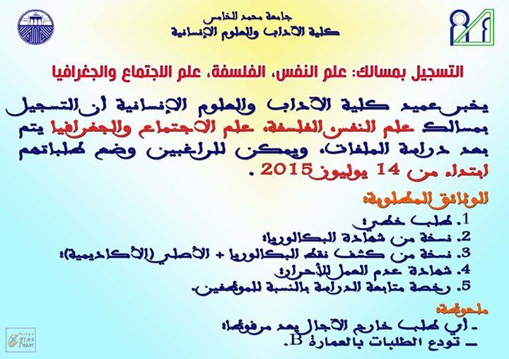 جامعة محمد الخامس أكدال بالرباط