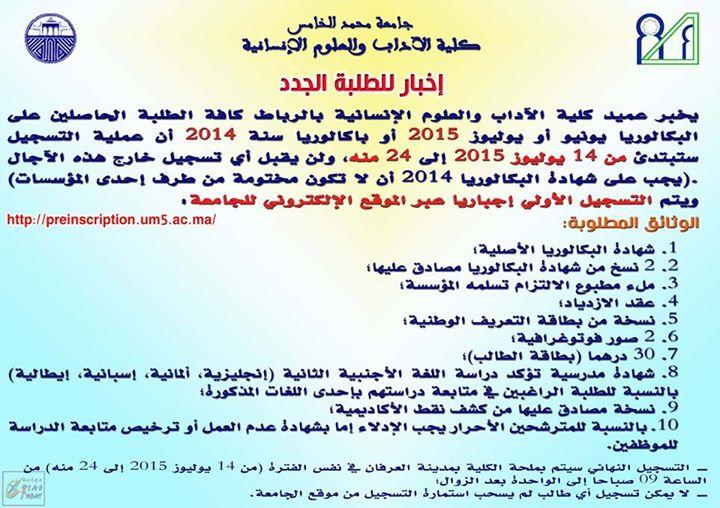 جامعة محمد الخامس أكدال بمدينة الرباط
