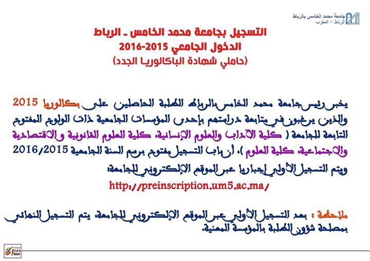 جامعة محمد الخامس السويسي بمدينة الرباط