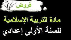 دروس مادة التربية الاسلامية السنة الاولى اعدادي
