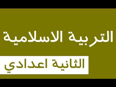 دروس مادة التربية الاسلامية السنة الثانية اعدادي