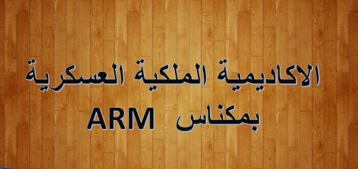 ARM - الأكاديمية الملكية العسكرية