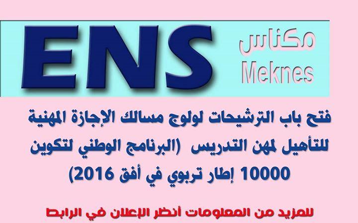ENS Meknes - المدرسة العليا للأساتذة بمكناس