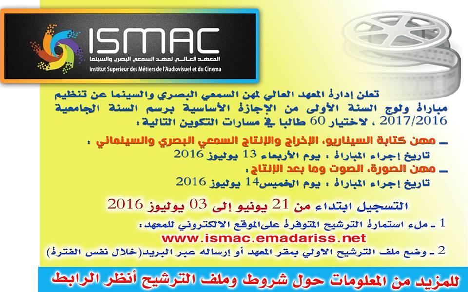 مباراة ولوج المعهد العالي لمهن السمعي البصري والسينما 2016-2017 ISMAC