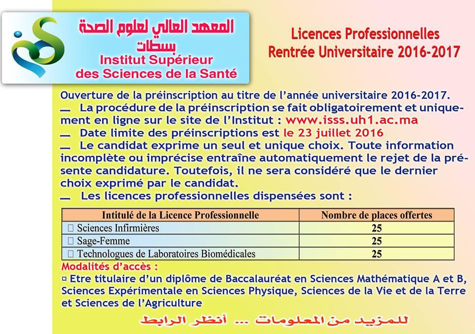 المعهد العالي لعلوم الصحة بسطات 2016