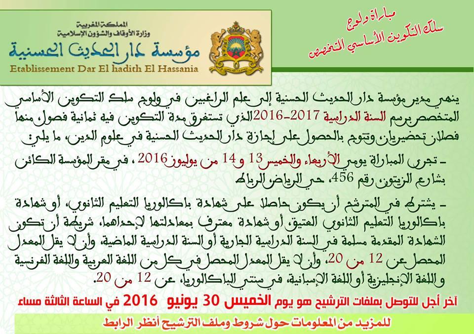 مؤسسة دار الحديث الحسنية 2016