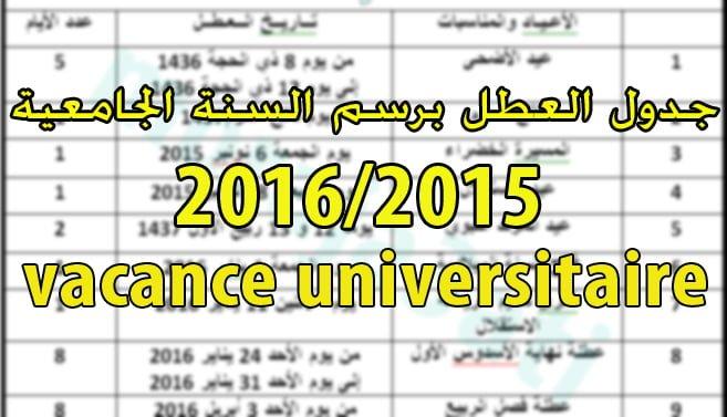 جدول العطل الجامعية 2015-2016