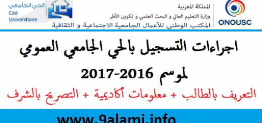 التسجيل بالحي الجامعي برسم السنة الجامعية 2016-2017