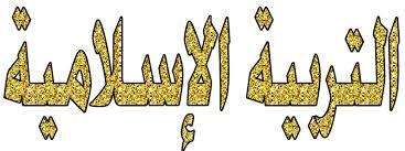 دروس-مادة-التربية-الإسلامية-الجذع-المشترك-التقني