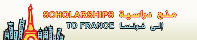 مستجدات الدراسة بفرنسا 2014-2015