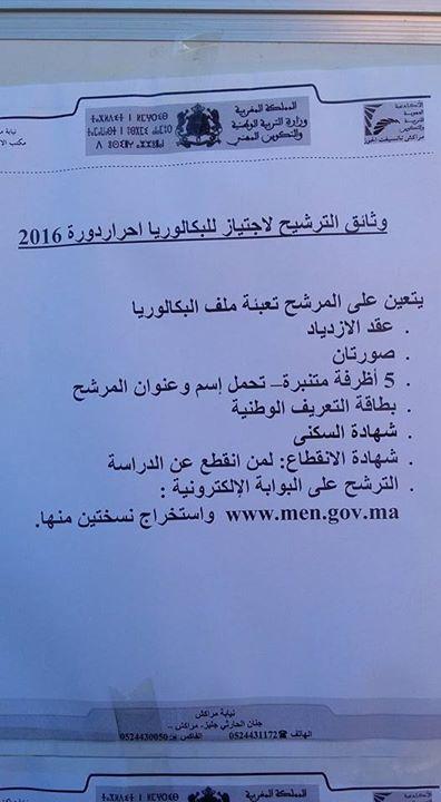 وثائق الترشيح لإجتياز البكالوريا أحرار 2016
