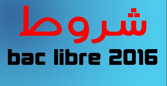 Bac Libre 2016 au Maroc