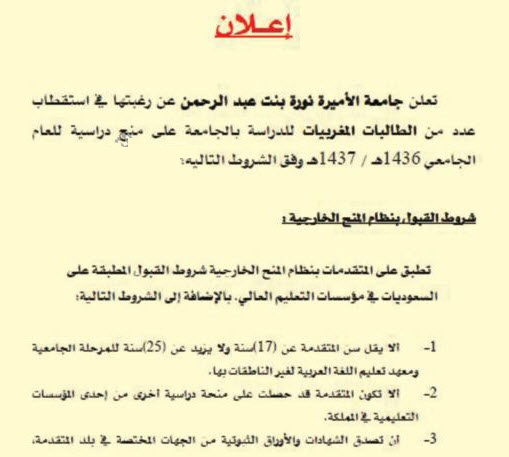 منح دراسية للطالبات المغربيات بالسعودية 2015