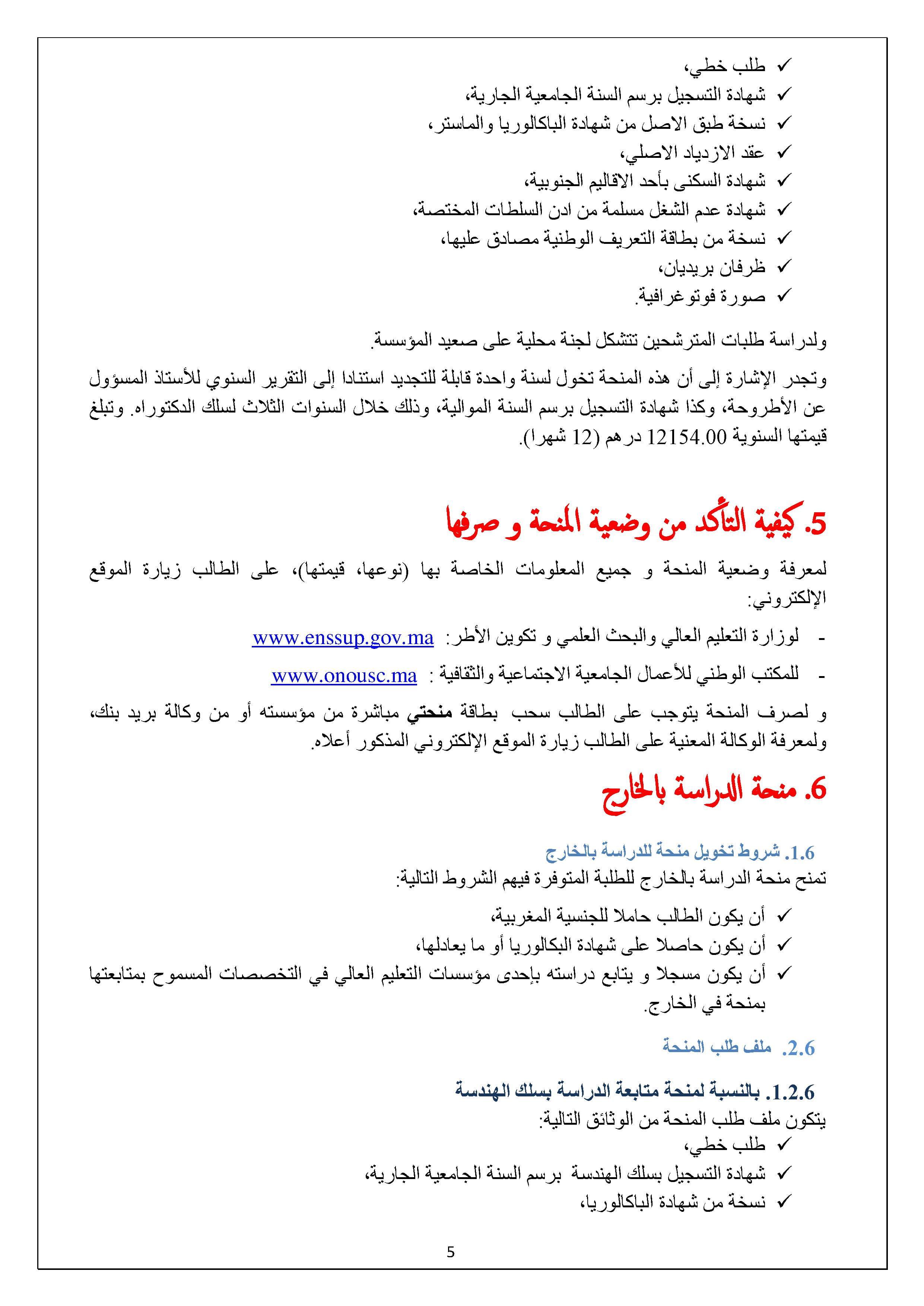 وثائق الحصول على المنحة الجامعية 2016 بالمغرب 6