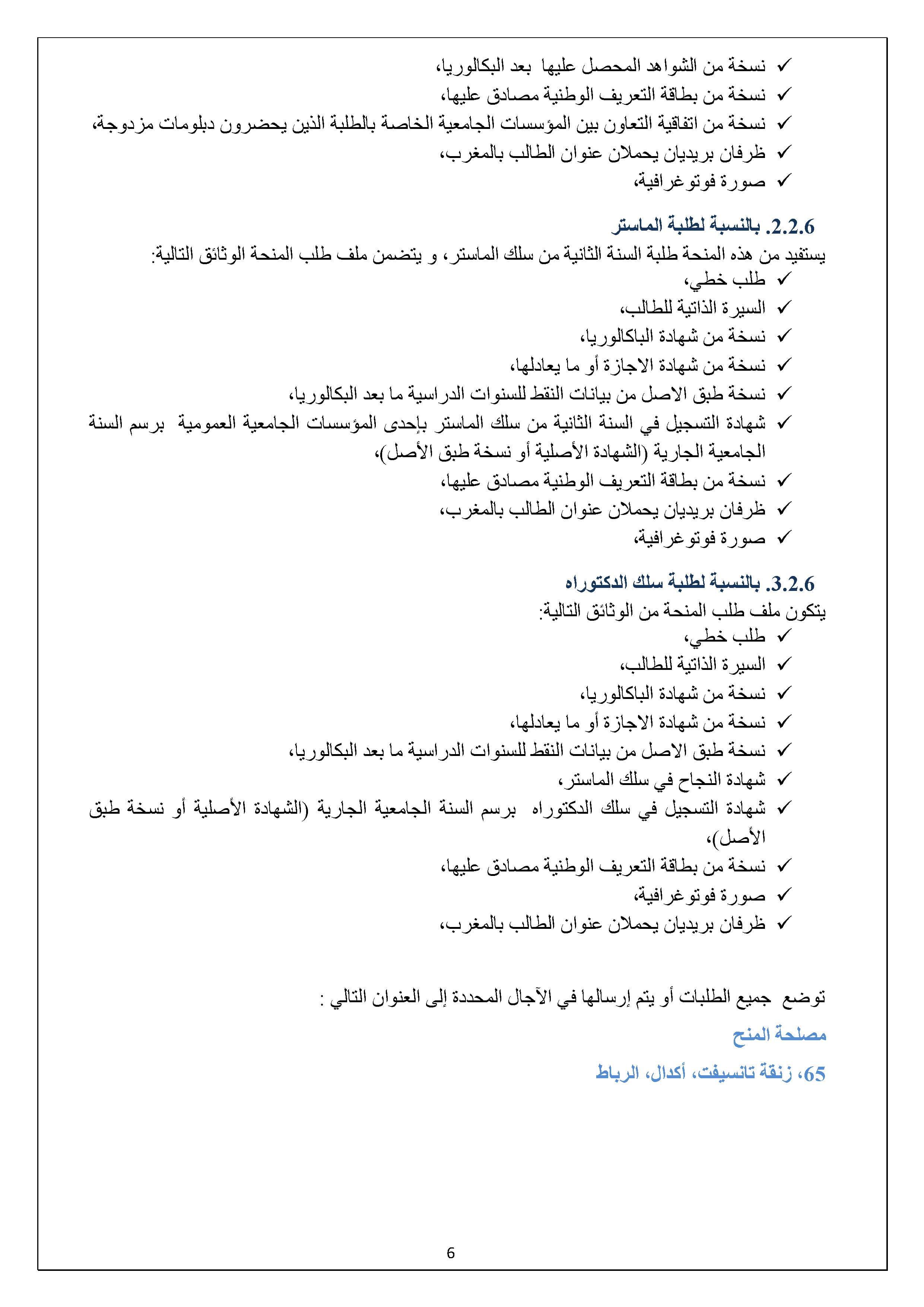 وثائق الحصول على المنحة الجامعية 2016 بالمغرب 7