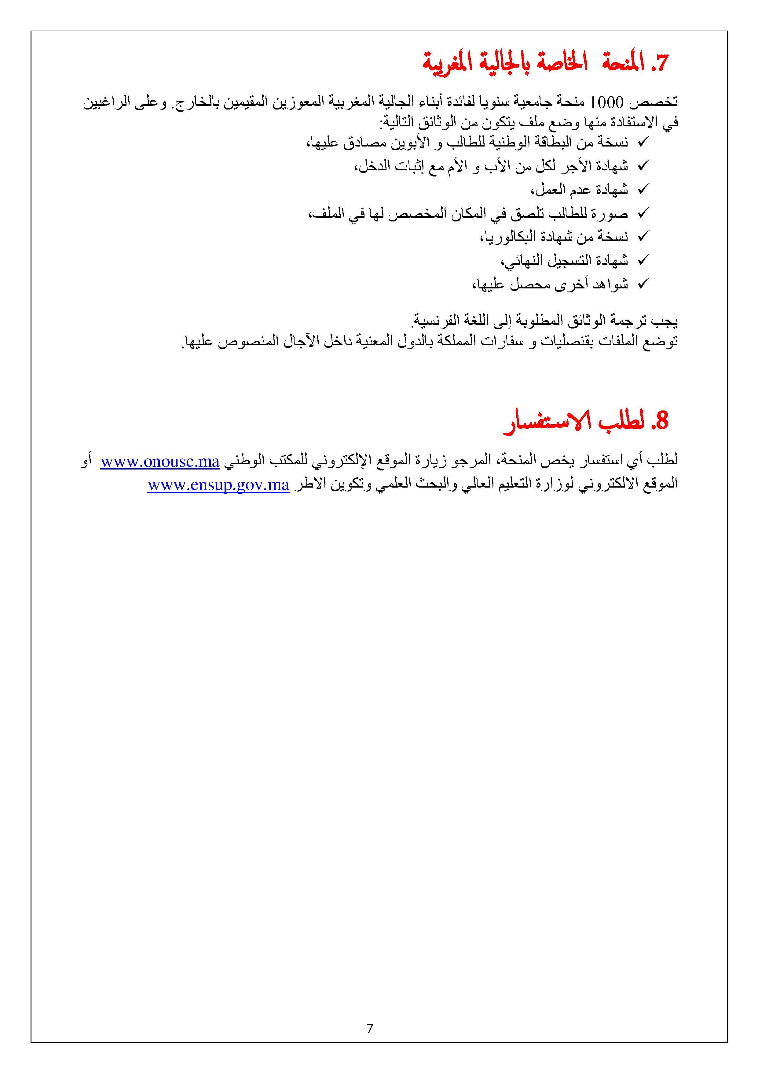 وثائق الحصول على المنحة الجامعية 2016 بالمغرب 8