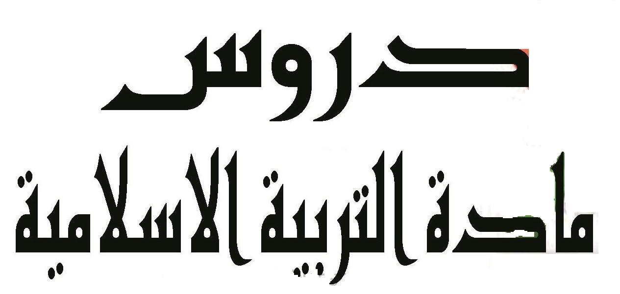 مادة-التربية-الإسلامية