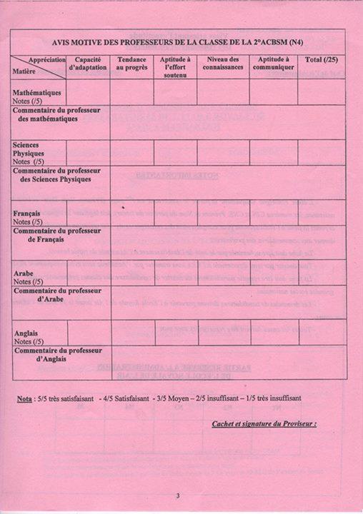 نموذج بطاقة الترشيح الوردية الخاصة بالمدرسة الملكية للقوات الجوية