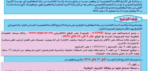 الترشيح لولوج الأقسام التحضيرية للمدارس العليا CPGE 2016-2017
