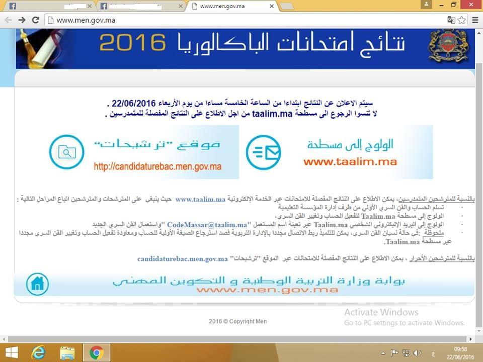 نتائج البكالوريا 2016 بالمغرب