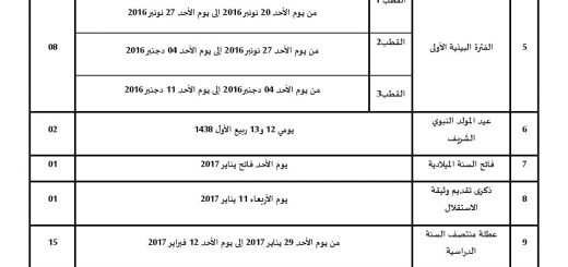 لائحة العطل المدرسية 2016-2017