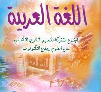 فروض محروسة مادة اللغة العربية مستوى الجذع المشترك التقني