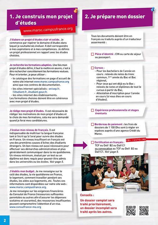 الدراسة في فرنسا - وزارة الشؤون الخارجية والتنمية الدولية