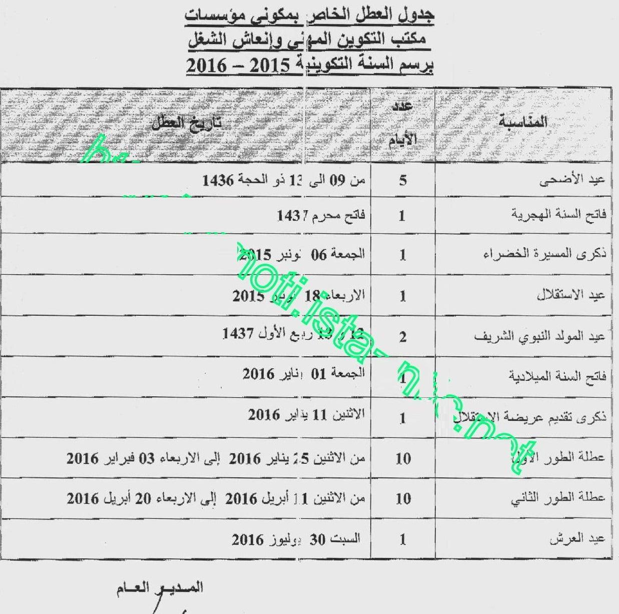 Vacances 2015 2016 de ofppt maroc - Vacances scolaire 2015 2016 ...