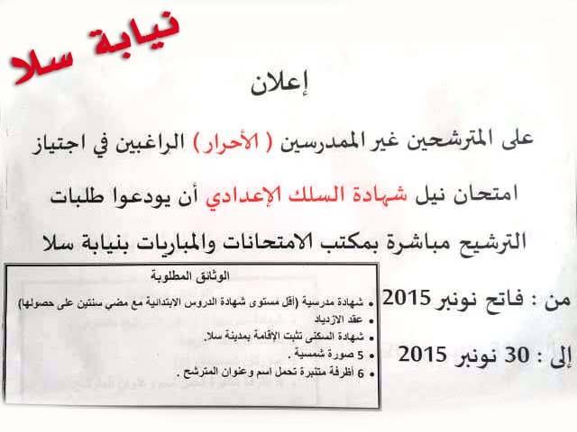 الترشح لامتحانات نيل شهادة السلك  الاعدادي أحرار 2016