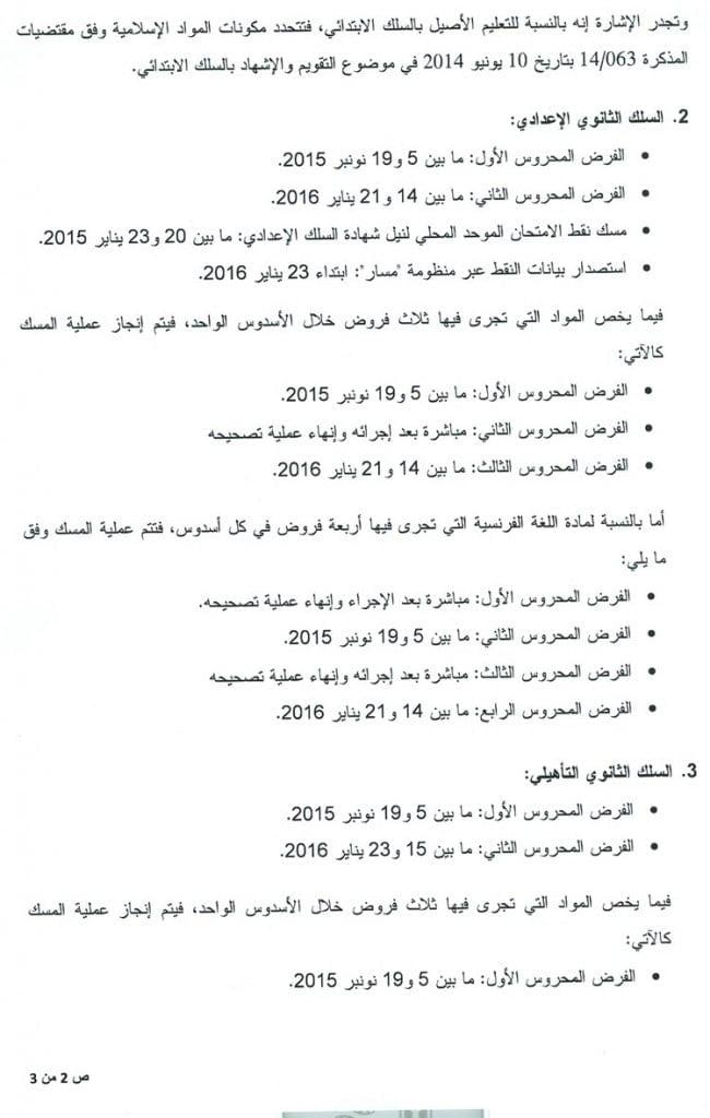 مواعيد مسك نقط المراقبة المستمرة للأسدوس الأول للموسم الدراسي 2016-2015
