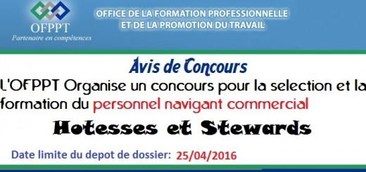 مباراة لتكوين مضيفي ومضيفات الطيران (hôtesses et stewards) 2016