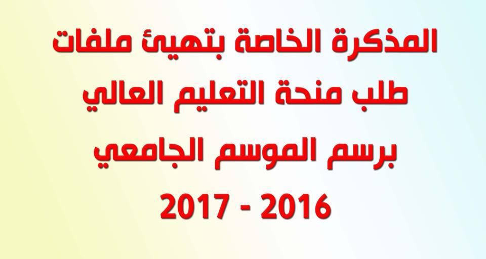 المذكرة الخاصة بتهيئ ملفات طلب منحة التعليم العالي برسم الموسم الجامعي 2016-2017