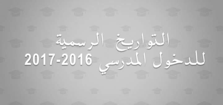 وزارة التربية الوطنية تحدّد تواريخ العطل والامتحانات بالمغرب