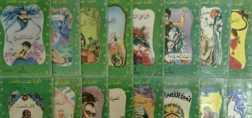 المكتبة الخضراء قصص الأطفال قبل النوم