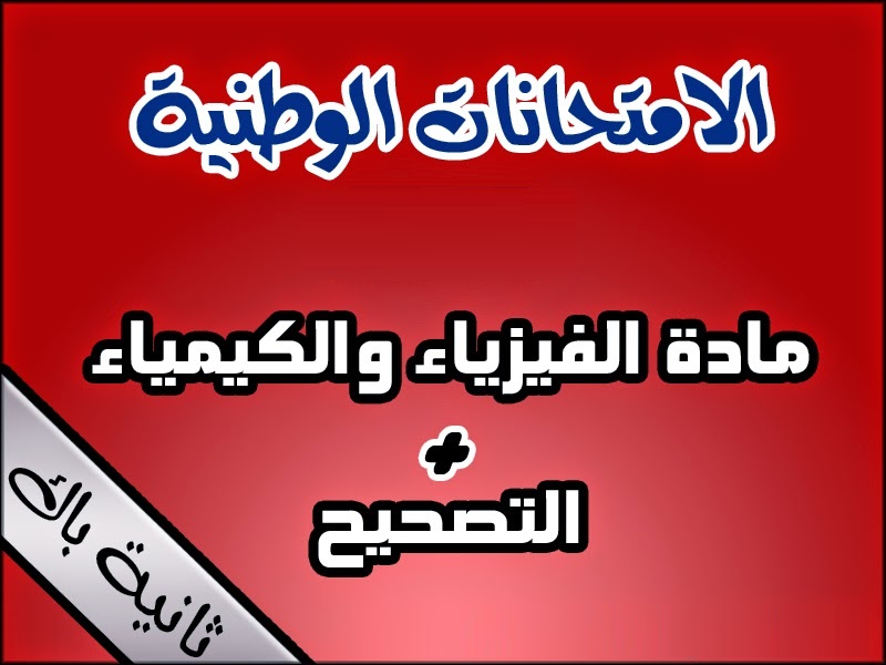 9ALAMI 2BAC SVT EBOOK DOWNLOAD