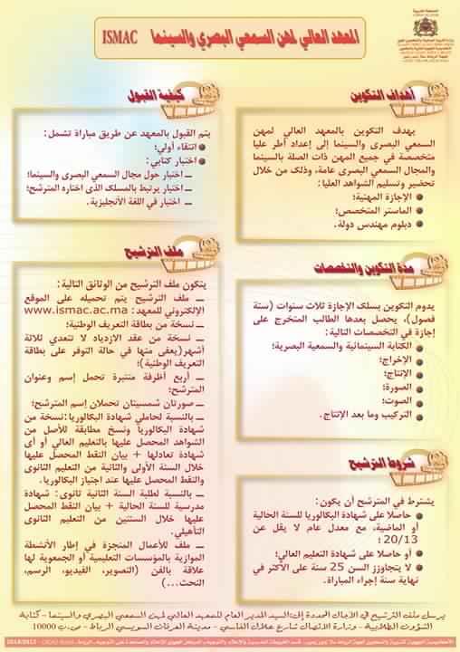 ISMAC المعهد العالي لمهن السمعي البصري والسينما