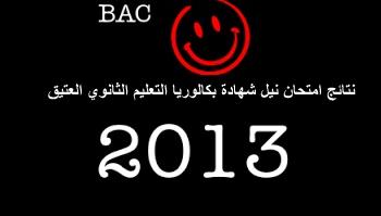 نتائج البكالوريا 2013