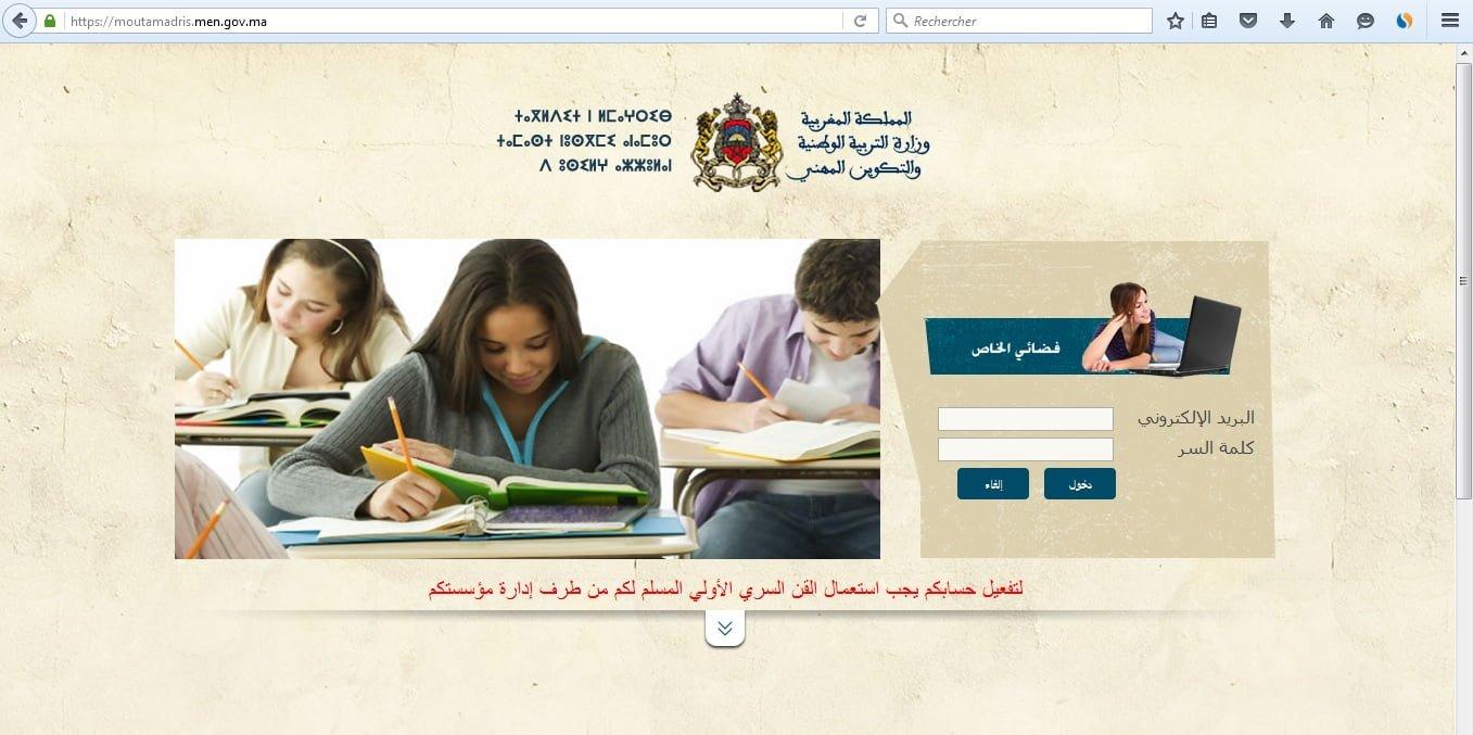 موقع متمدرس - الموقع الخاص بمنظومة مسار - وزارة التربية الوطنية
