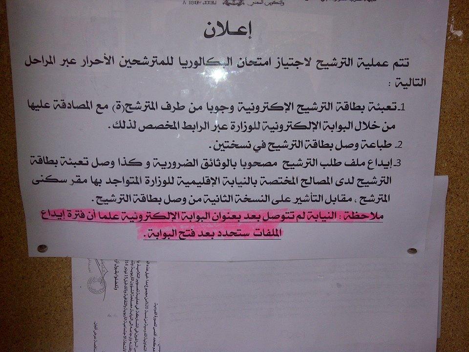 Inscription Bac Libre 2015 au Maroc