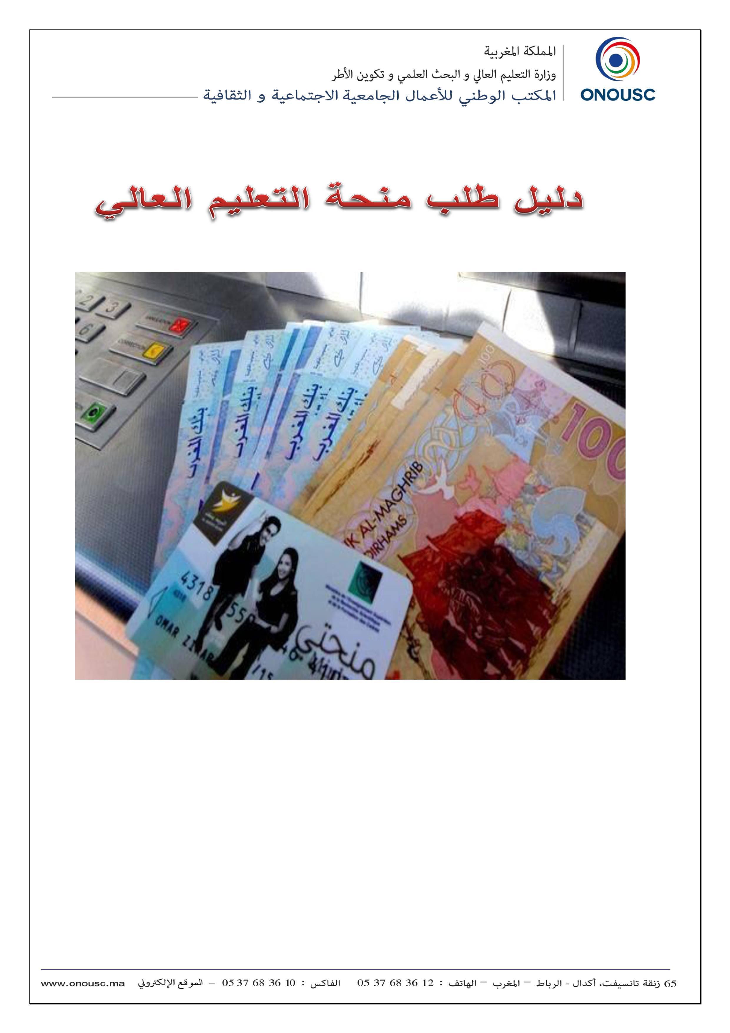 وثائق الحصول على المنحة الجامعية 2016 بالمغرب 1