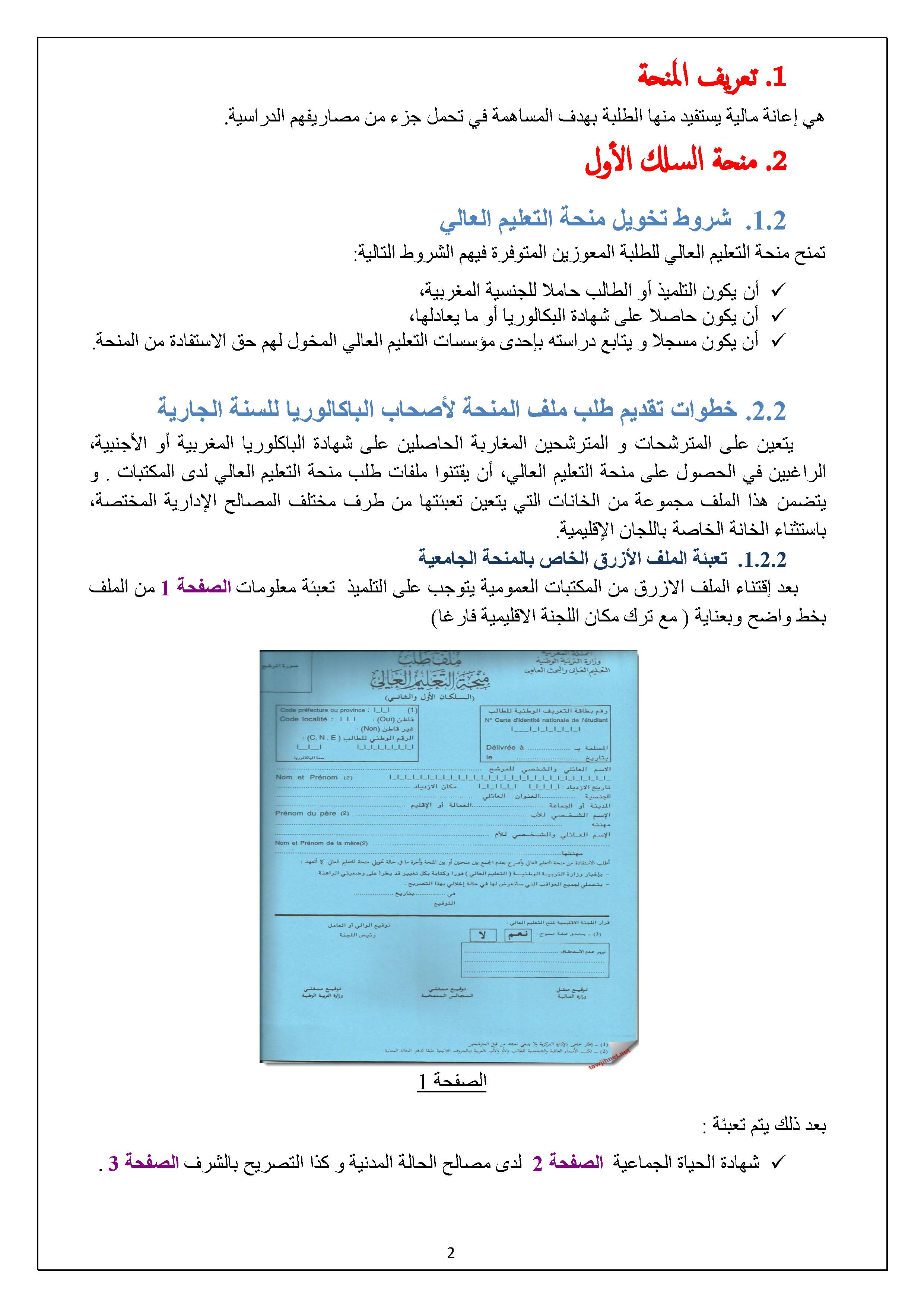 وثائق الحصول على المنحة الجامعية 2016 بالمغرب 3