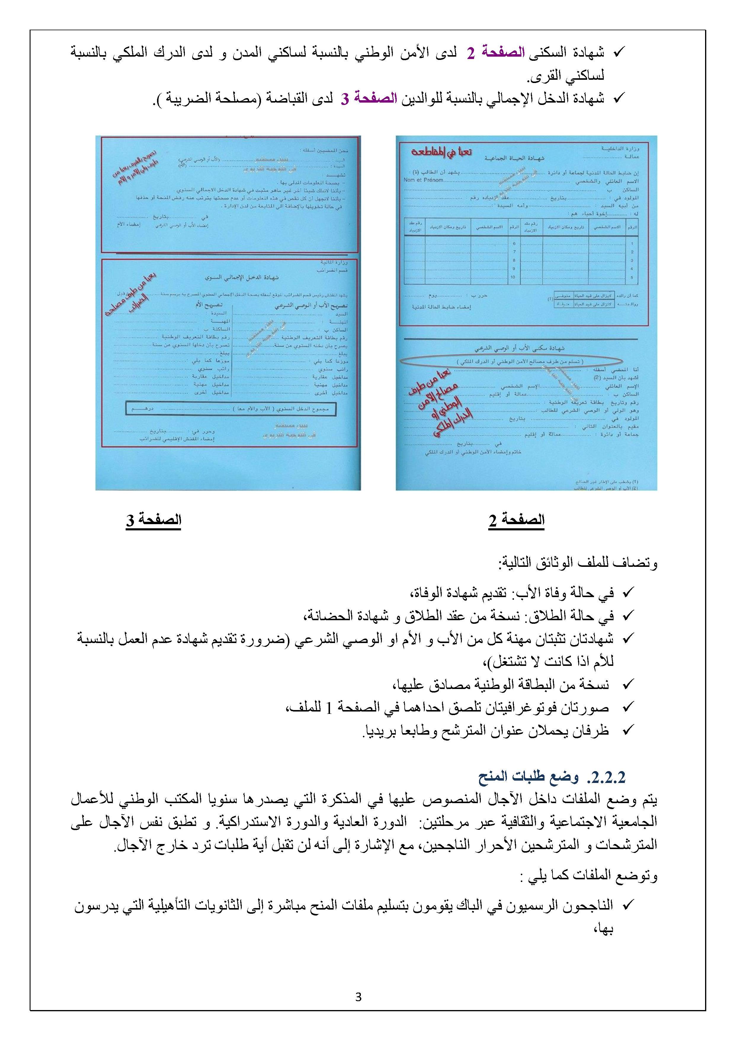 وثائق الحصول على المنحة الجامعية 2016 بالمغرب 4