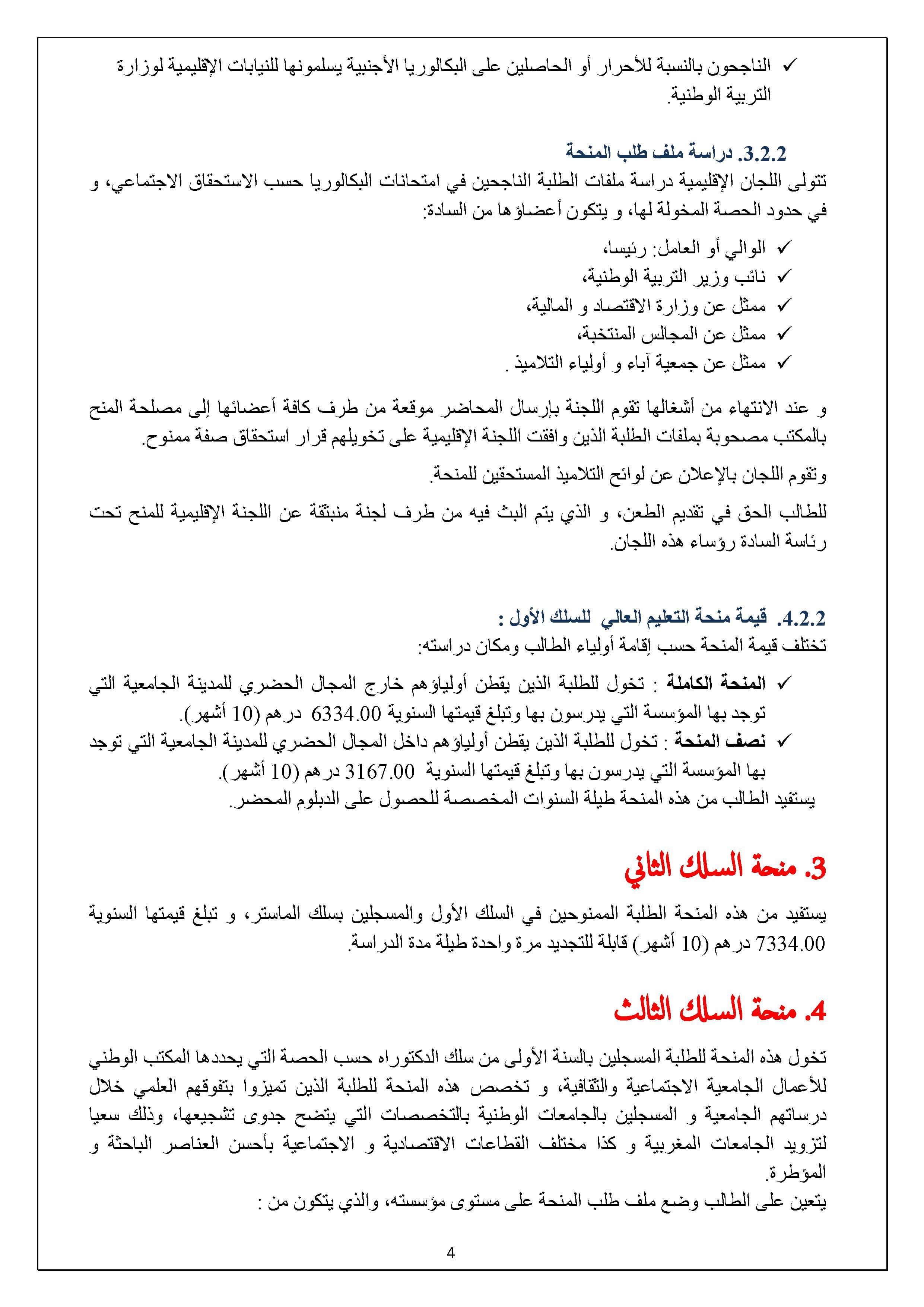 وثائق الحصول على المنحة الجامعية 2016 بالمغرب 5
