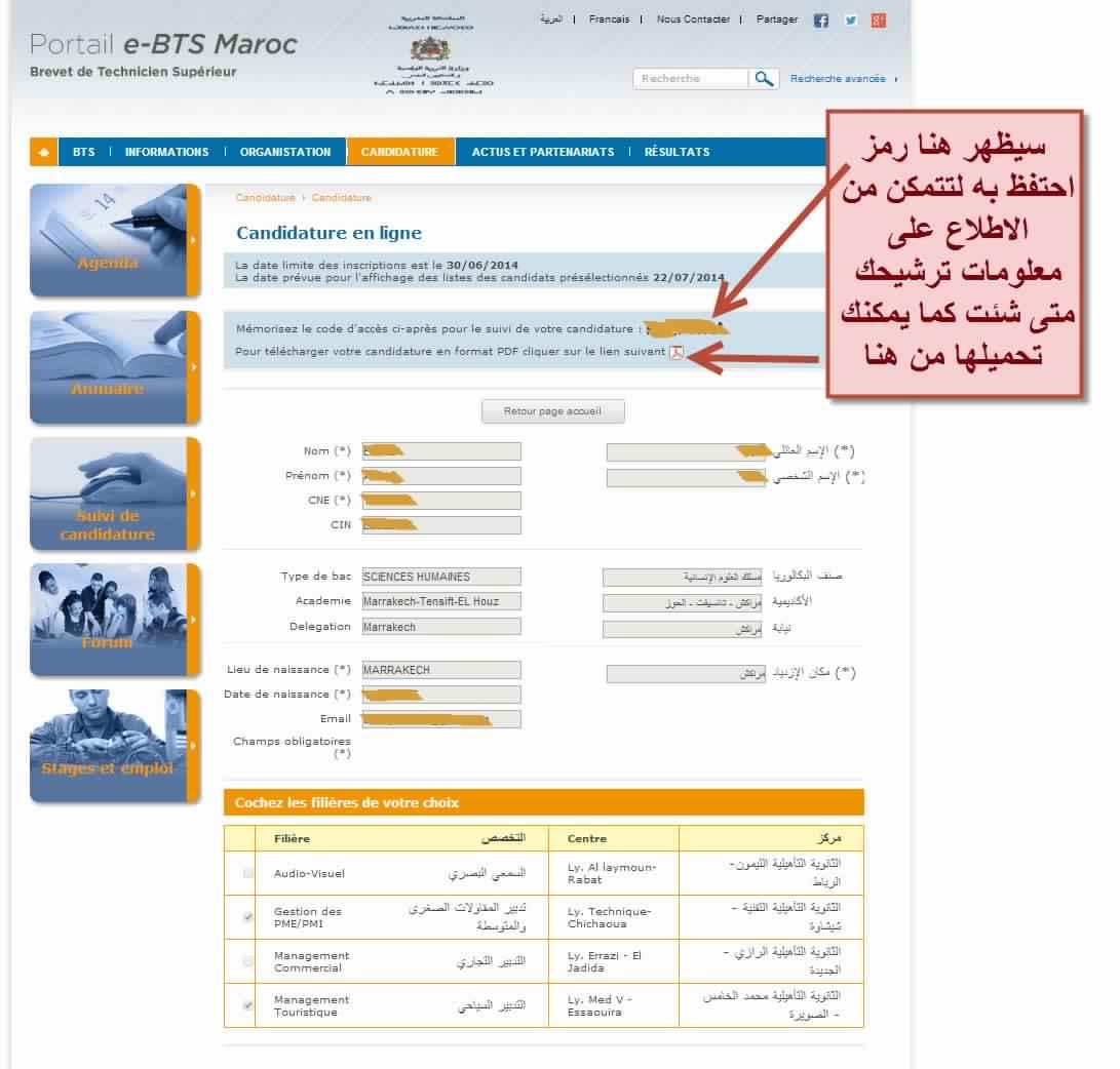e-bts.men.gov.ma 3