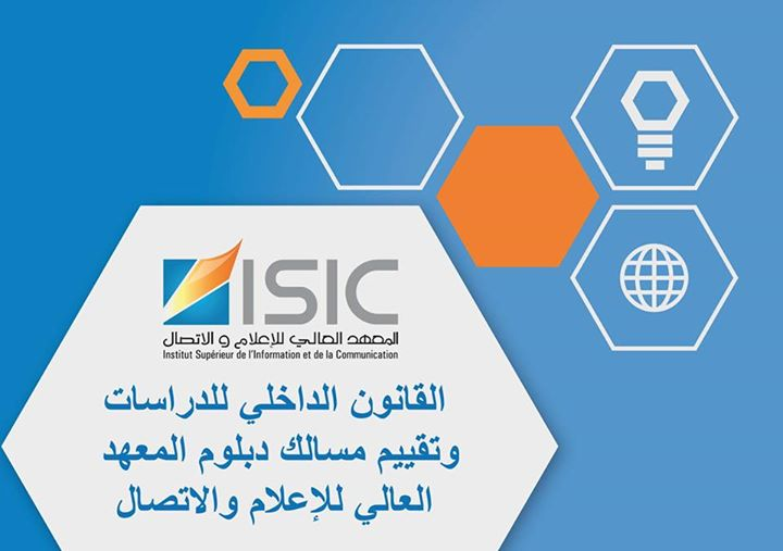 معلومات حول المعهد العالي للإعلام والاتصال ISIC