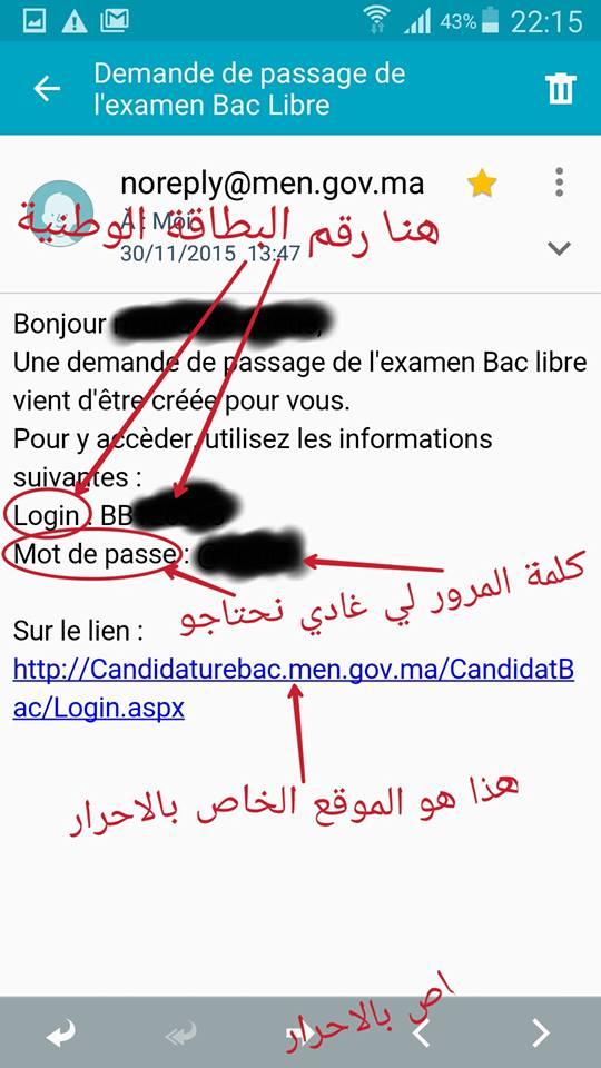 Résultat Bac Libre 2016 au Maroc