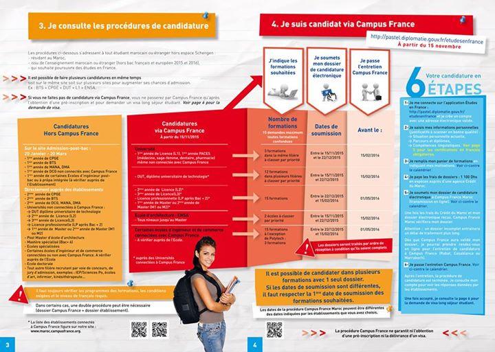دليل الدراسة بفرنسا